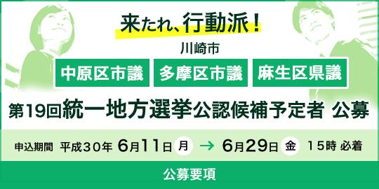 第19回統一地方選挙公認候補予定者 公募(締切6/29)