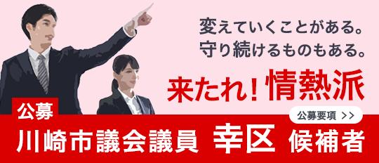 来たれ!情熱派 川崎市議会議員 幸区 候補者 公募